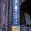 【江東区】深川牡丹町