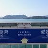 しまなみ海道『多々羅大橋』を歩い渡ってみた