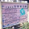 カエルパトロール2018(7)〜小金井公園カエル池でも卵塊発見〜