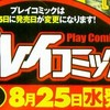 秋田書店プレイコミックが隔週→月刊に発行ペース変更。それに伴い大リニューアル。