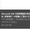 IME 誤変換データ収集のトースト表示が邪魔(Win10)