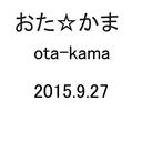 otakukamataの日記