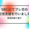SBC.にてブレ恋の配信支援を行いました。 技術的振り返り
