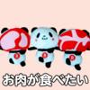 お買いものパンダ 恐怖の肉祭り!?の巻