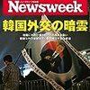 M Newsweek (ニューズウィーク日本版) 2017年 5/23 号 韓国外交の暗雲/冷めた国家を導く情熱のマクロン