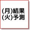 株−8/3(月)結果&8/4(火)予測