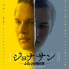 映画感想 - ジョナサン ふたつの顔の男(2018)