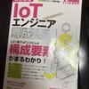 「改訂新版 IoTエンジニア 養成読本」(ざっくり編) 片山 暁雄 他6名