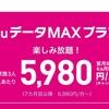 auデータMAXプラン。ギガ使い放題プラン。月額8,980円、家族3人なら5,980円に