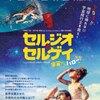 社会主義の激動の時代をコミカルに描いたバディシップ映画『セルジオ&セルゲイ 宇宙からハロー!』-今、キてる映画シリーズ
