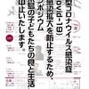 中止!→シンポジウム『糸島の子どもたちの食と生活』
