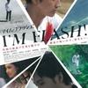 映画『I'M FLASH!アイムフラッシュ』ネタバレあらすじキャスト評価