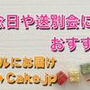 記念日や送別会にぴったり♪贈り物は「Cake.jp」がオススメ♪