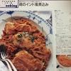 おすすめ絶品レシピ:鶏のインド風煮込み