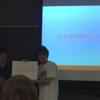 井上ゼミ合同プレゼン大会【本番編】【その後~】