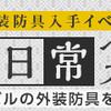 ゲーム内イベント「「非日常」へのススメ」開催