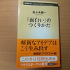 【書評】「面白い」は作れます! 「『面白い』のつくりかた」 佐々木健一  新潮新書