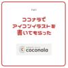【ココナラ】ココナラでアイコンイラストを買う