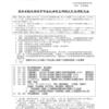 日本言語技術教育学会北海道支部研究大会の歴史