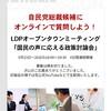 政治の話〜自民党総裁選討論会に参加して〜(20)