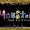 アートブック「Monster」の宣伝1