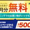 Yahoo!プレミアム最大2ヶ月無料+最大5000ポイントもらえる!【9月】
