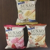 【SUNAO】新パッケージアイス3種類!