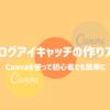 ブログアイキャッチの作り方。Canvaを使って初心者でも簡単に