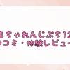 【口コミ・体験レビュー】こどもちゃれんじぷち12月号