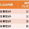 ポケットエナジー(オレンジ味)試作品プレゼント企画は8月30日(水)まで!