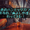 【魅惑のハンモックカフェ】吉祥寺の「麻よしやす」さんに行ってきた!