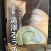 【カフェ巡り23】越後湯沢駅前の「水屋」。雪国で温泉珈琲とふわふわの湯澤るうろを堪能。
