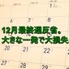 12月最終週まとめ。大きな一発にやられた1週間。