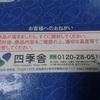 北海道の干物セット