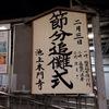2月3日は、池上本門寺の節分追儀式!