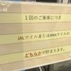 東京モノレール JAL・ANAのマイル登録はどちらか1社のみへ変更となりました