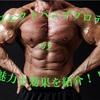最新版!効率よく筋肉を増強したい人に超絶おすすめするプロテインを紹介!