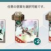 【艦これ日記】第2期 新任務 戦闘機隊戦力の拡充