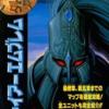 ファイアーエムブレム外伝のゲームの攻略本の中で  どの書籍が最もレアなのか?