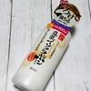【高クレンジング力】なめらか本舗 クレンジングミルク