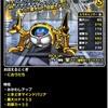 level.888【育成】コアトルとくぎ試し撃ち