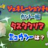 【ポケモンGO】ジェネレーションチャレンジ カントー編