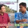 依田啓示氏のデマ ② 救急車デマ「機動隊の人が暴力をふるわれているので、その救急車を止めて、現場に急行できない事態が、しばらく、ずーっと続いていたんです」のウソ