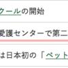 【参考資料】東京都動物愛護センターに東京キャットガーディアンの現状を告発