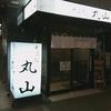 そば処 丸山 / 札幌市中央区南5条西4丁目