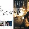 「愛がなんだ」(ややネタバレ)今泉力哉監督による(超)日常会話的片思い恋愛劇