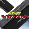 【Mpow Soundhot R6】いつでもどこでも好きな音楽を!【ワイヤレススピーカー】