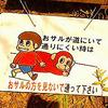 イノシシのいなくなったモンキーパーク 京都嵐山 観光