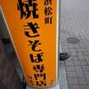 浜松町「りょう」ヤキソバ美味しいよ