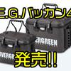 【EVERGREEN】使い勝手が良いバッカン「E.G.バッカン4」発売!